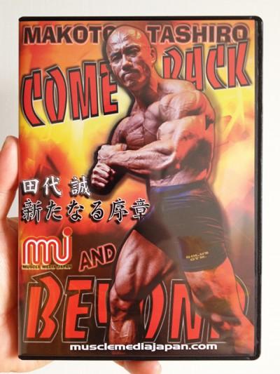 田代誠選手 COME BACK AND BEYOND [DVDレビュー]