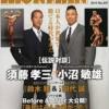アイアンマン 2014/5月号 No.287