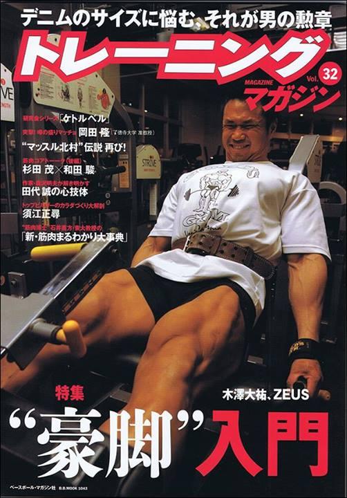 trainingmagazine32