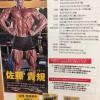 佐藤貴規選手(ボディビル)のセミナーに参加して学んだトレーニング、栄養、減量のこと