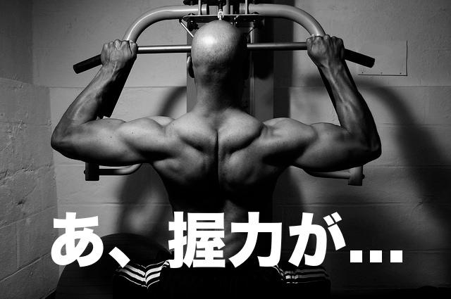 背中のトレーニングをしたいのに握力がない時はどうしたらいい?