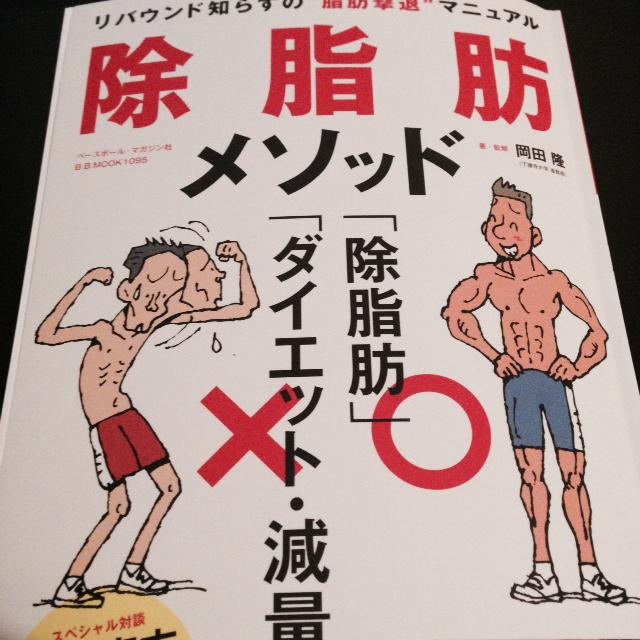 【もうダイエットで悩まない】神本「除脂肪メソッド」のレビュー!!