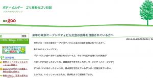スクリーンショット 2014-11-16 10.23.51