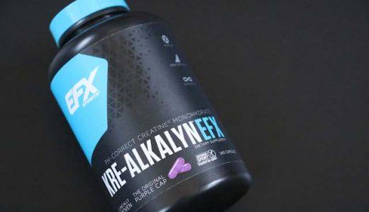 【レビュー】「クレアルカリンEFX」の効果はハンパじゃないーークレアチンよりもオススメ