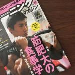 トレーニング(ボディビル系)雑誌4つの違いを解説します
