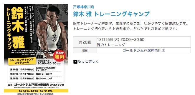 スクリーンショット 2015-12-13 14.22.51 (1)