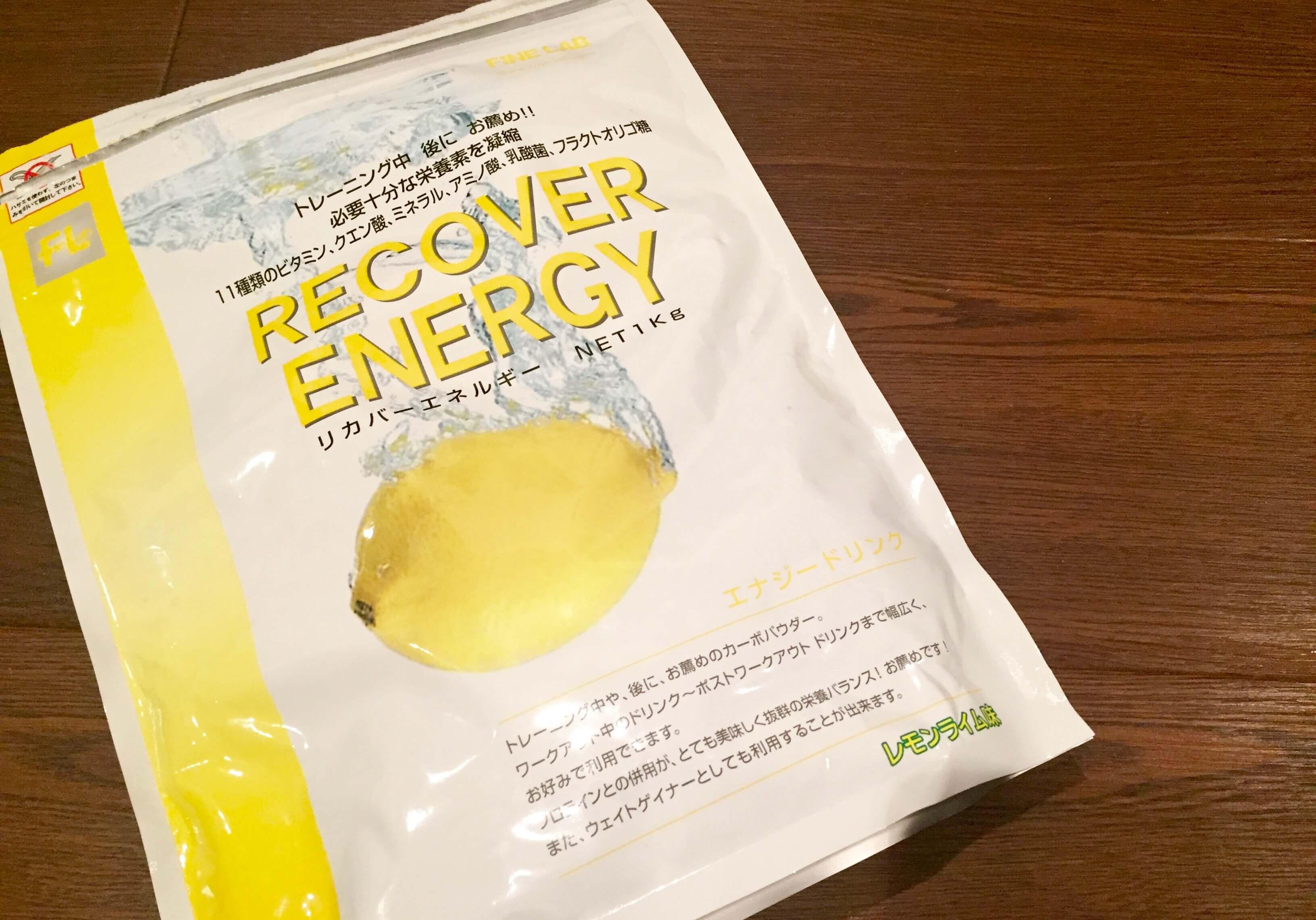 【レビュー】回復系カーボドリンク!ファインラボ「リカバーエネルギー」はオススメです