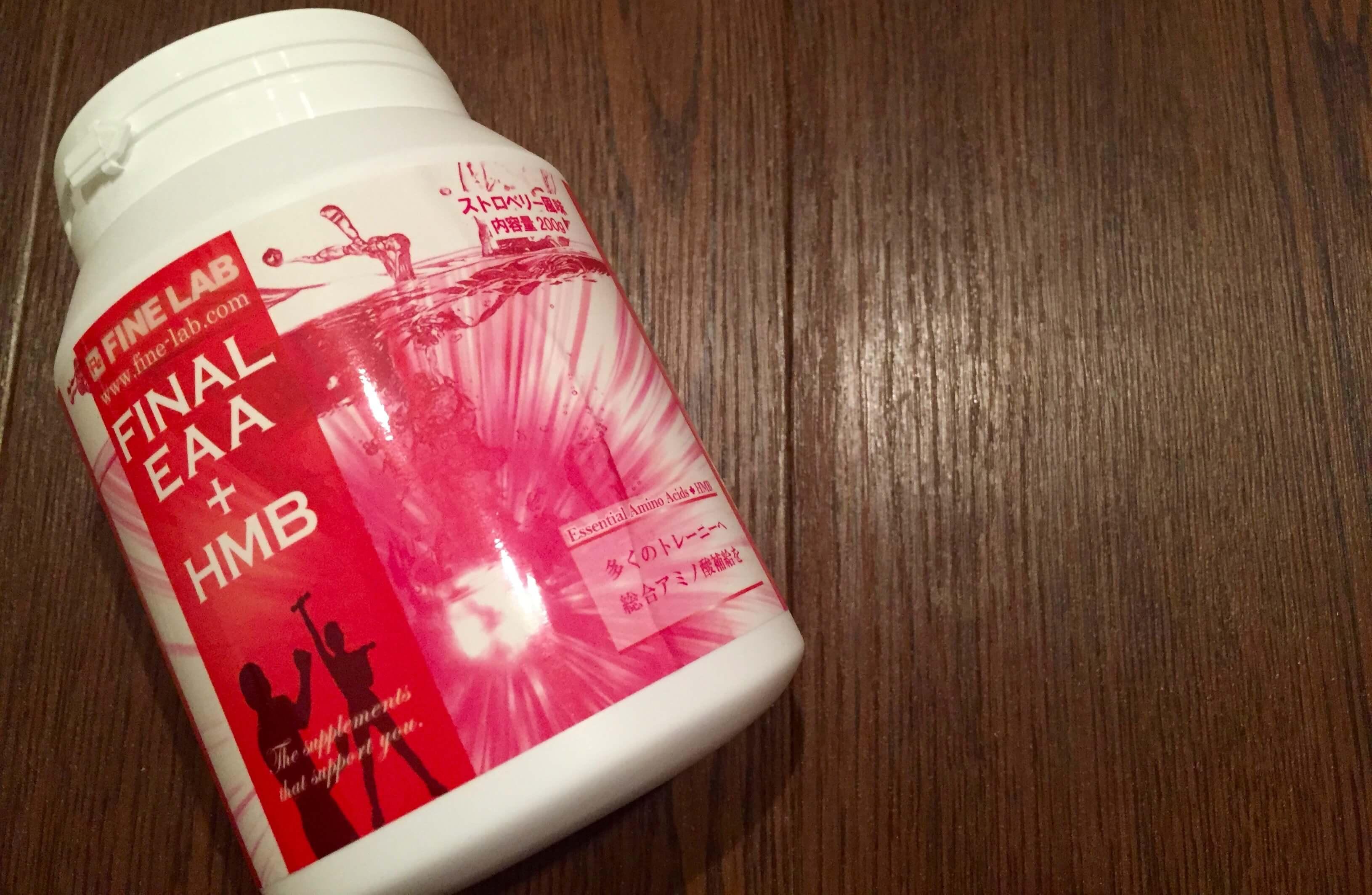 【レビュー】アミノ酸とHMBでバルクアップ!「ファイナルEAA+HMB」がオススメなので紹介したい