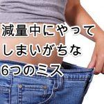 【筋トレ】減量中の失敗例6つ