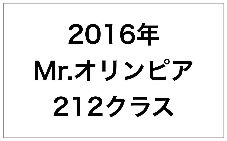 ※追記あり【速報】山岸秀匡選手は!?ミスターオリンピア2016、212ポンドクラスのプレジャッジ結果