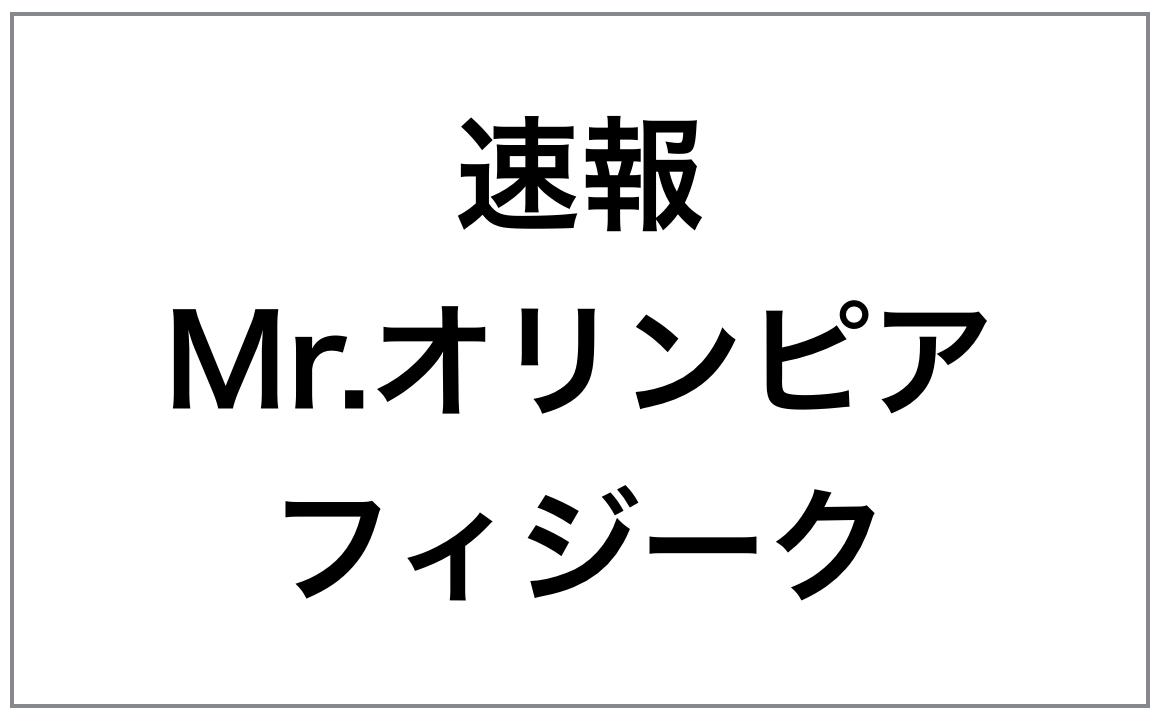 【速報】ミスターオリンピア2016、メンズフィジーク・クラシックフィジーククラスの優勝結果発表