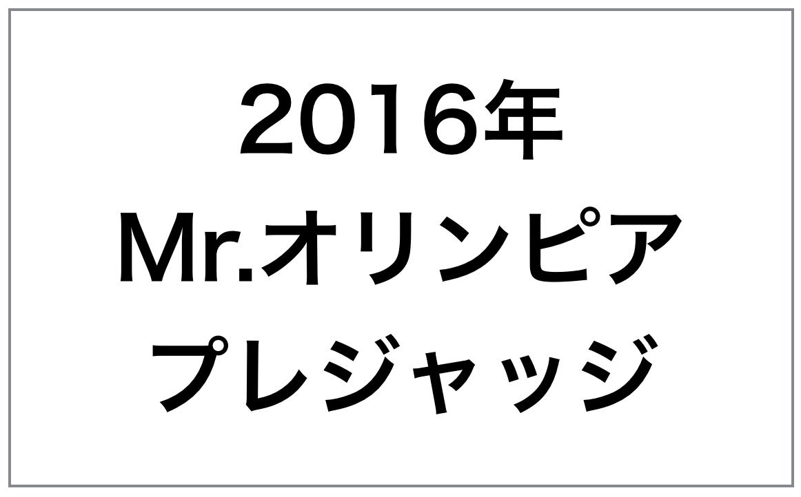 【速報】ミスターオリンピア(Mr.Olympia)2016、ボディビルクラスのプレジャッジ結果