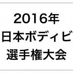 2016年、全日本ボディビル選手権(ミスター日本)の結果