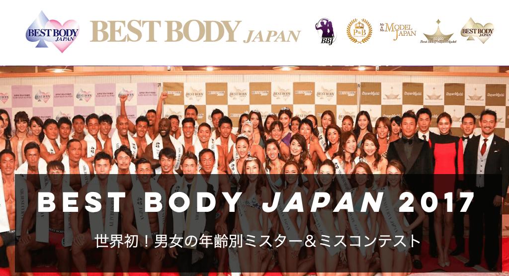 ベストボディジャパン(BBJ)