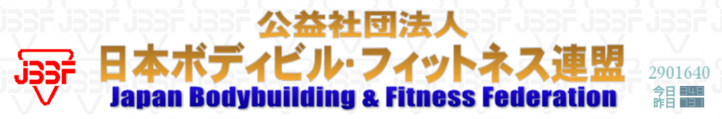 JBBF(日本ボディビル・フィットネス連盟)