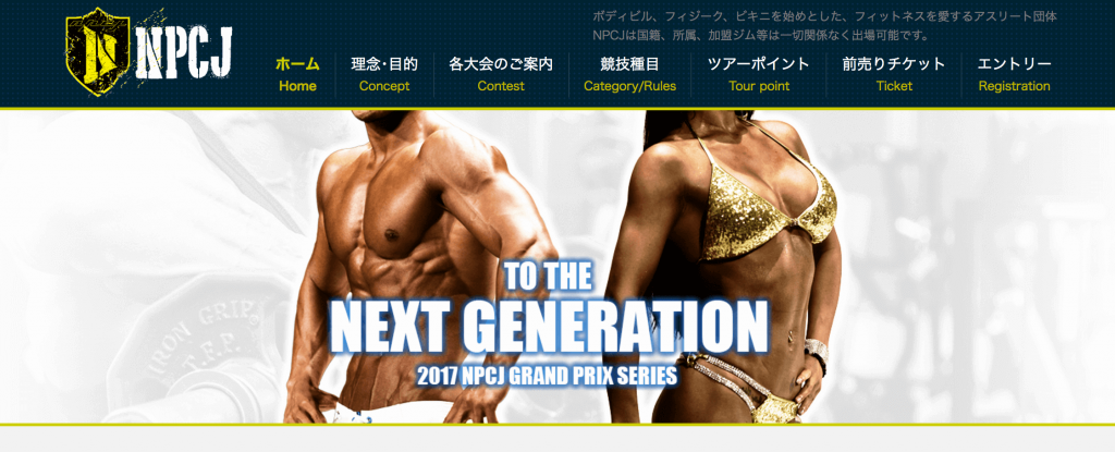 NPCJ(一般社団法人NPCJ)