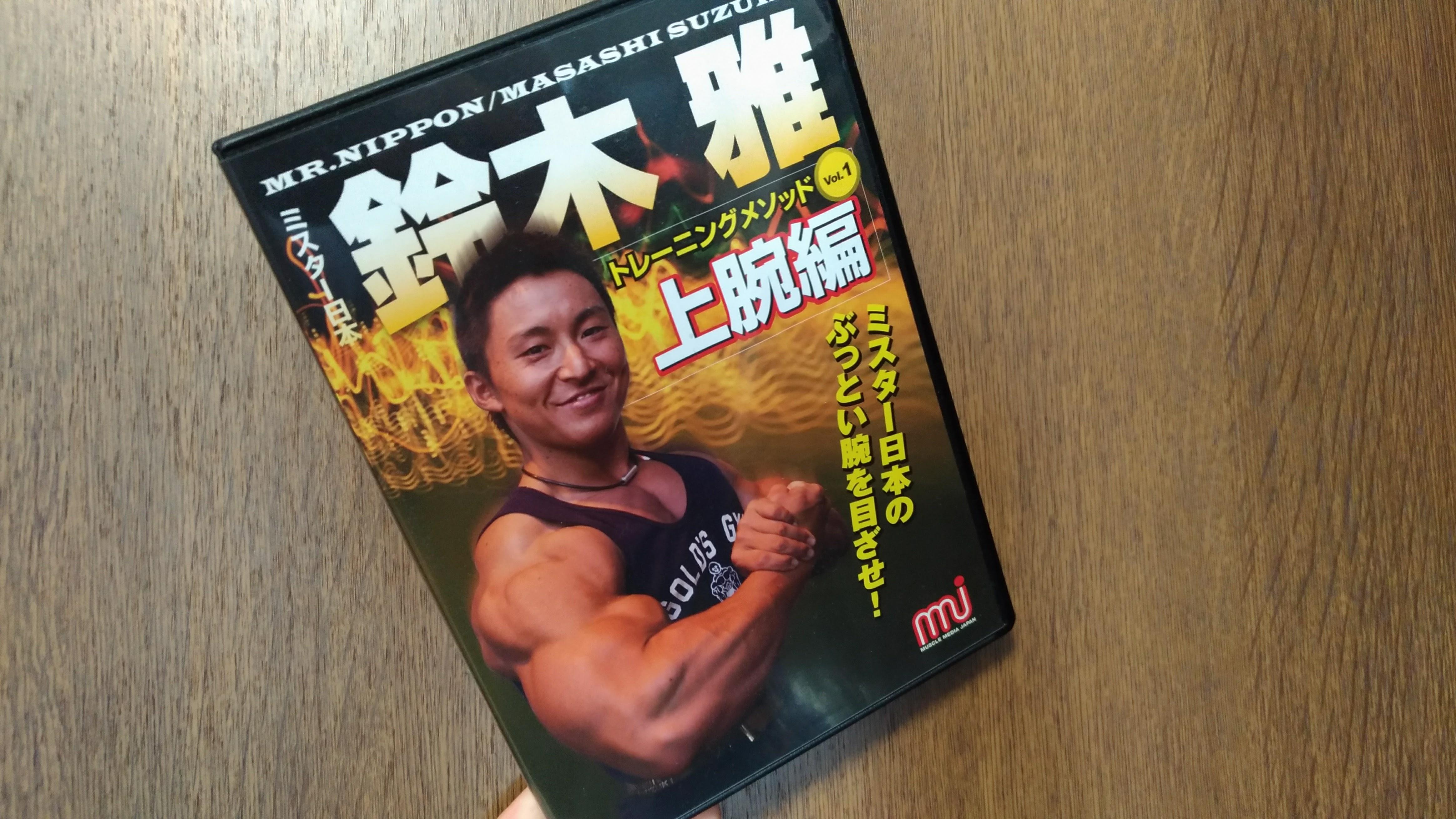 鈴木雅選手のトレーニングメソッドDVD「上腕編」を見たメモ