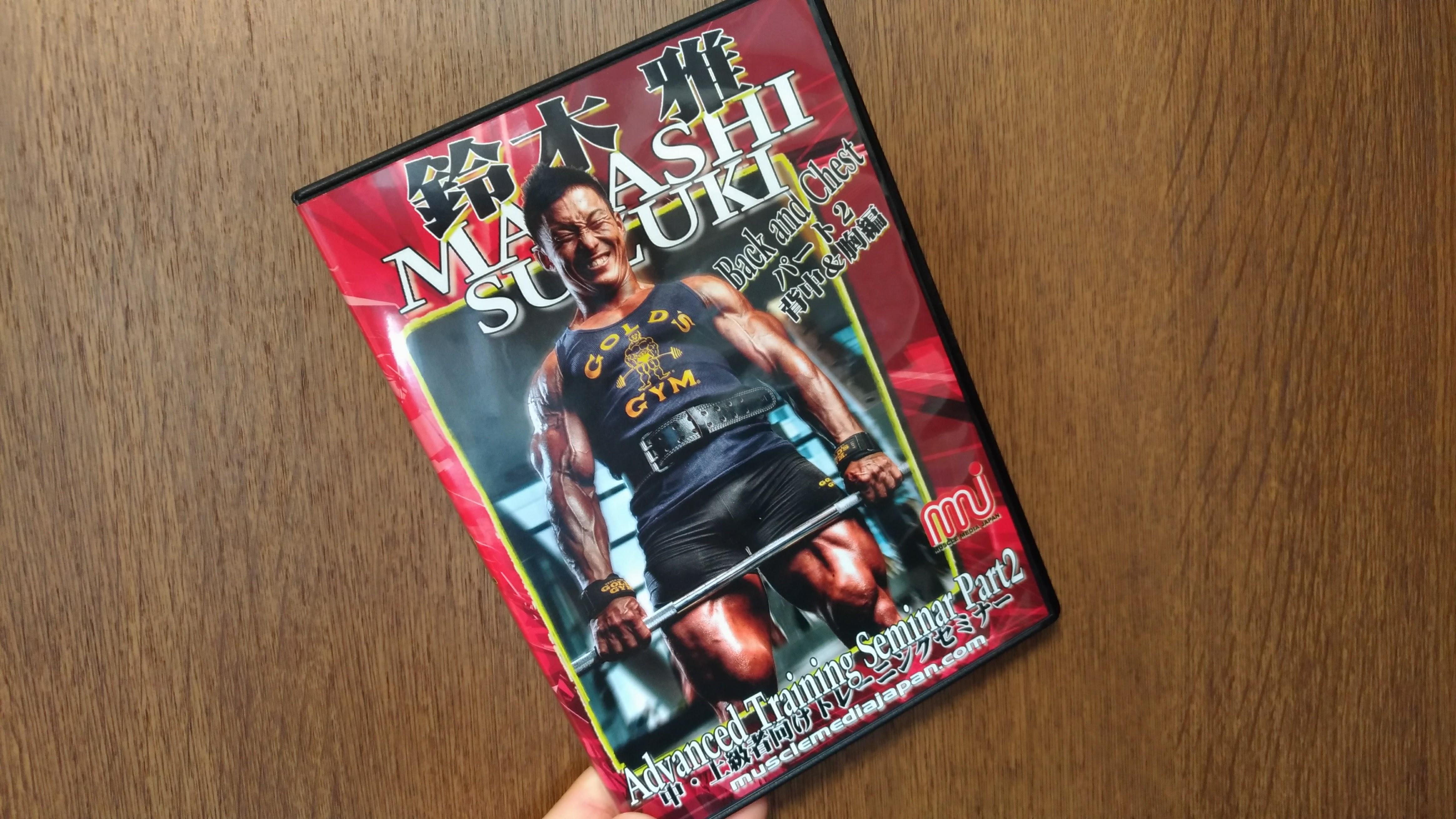 背中・胸が苦手な人は必見。鈴木雅アドバンスドトレーニングセミナー(背中&胸)DVDレビュー