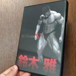 ボディビル世界大会直前のトレーニングが見れる、DVD「鈴木雅5」のレビュー