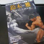 ナチュラルにデカくなれ!「鈴木雅パーフェクトブック」はすべてのトレーニー必読本だ!
