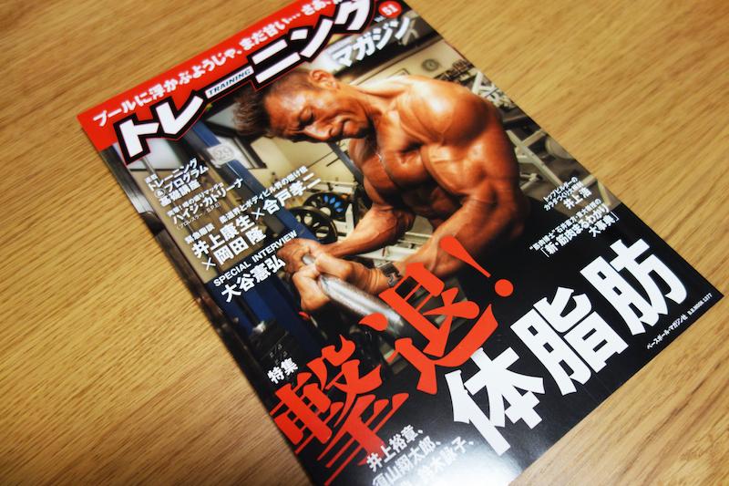 トレーニングマガジン vol.51