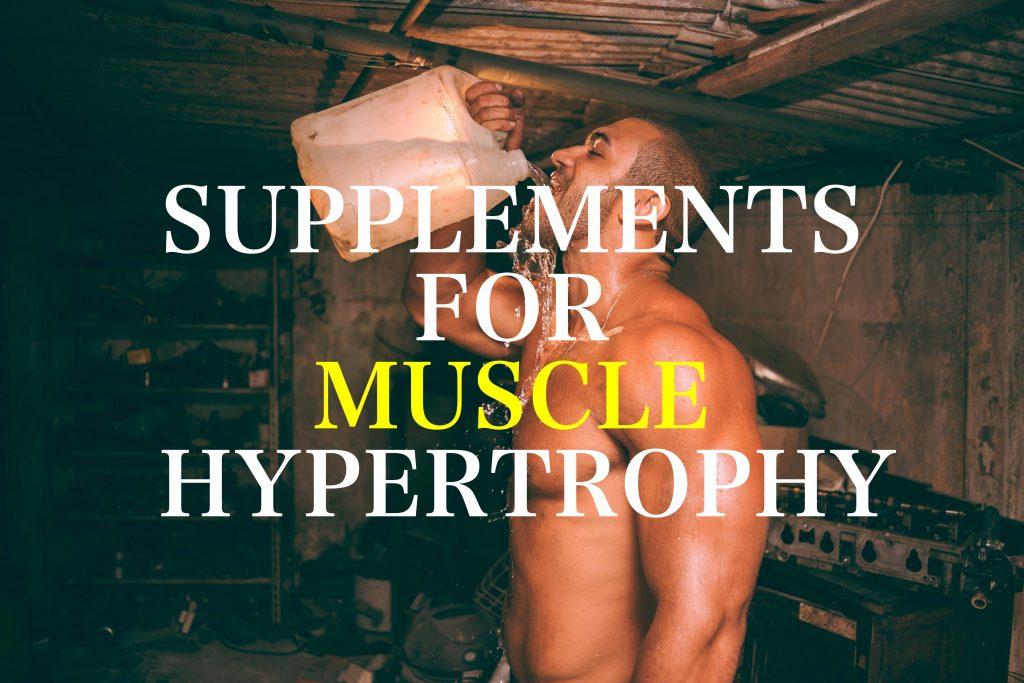 筋肥大におすすめのサプリメント