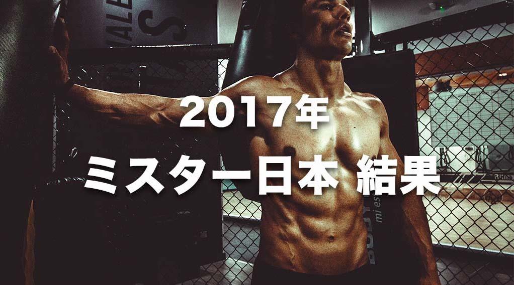 【2017年】ミスター日本(日本ボディビル選手権)結果:鈴木雅選手が8連覇、横川尚隆選手は23歳で6位入賞