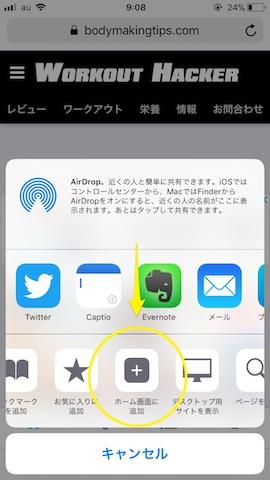 iPhone画面にショートカットを作る方法
