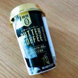 意外と美味しい!ファミマのバターコーヒー(グラスフェッドバター使用)を飲んでみた。MCTオイルを手軽に補給できるのでグッド