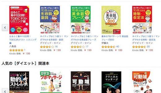 【Kindle199円セール】筋トレ系の本が安く買えるチャンス