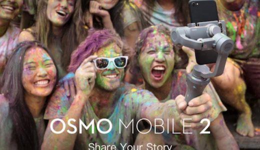 「Osmo Mobile 2」が筋トレ動画の撮影にかなり使えそう