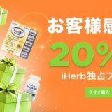 【20%オフ】iHerb独自ブランドがセールを開催中。BCAAやグルタミンも