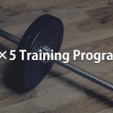 バルクアップトレーニングプログラム