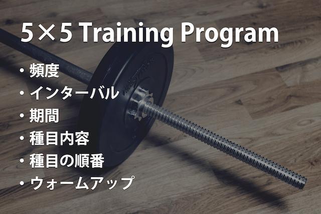 5×5トレーニングプログラムのポイント
