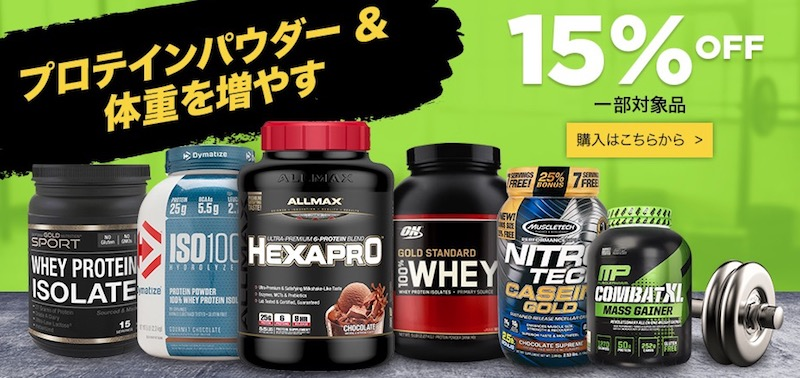 iherb sale for hardgainer