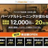 アメリカで話題のAIパーソナルトレーニングジム「エクササイズコーチ」が大阪、京都、関東で続々オープン