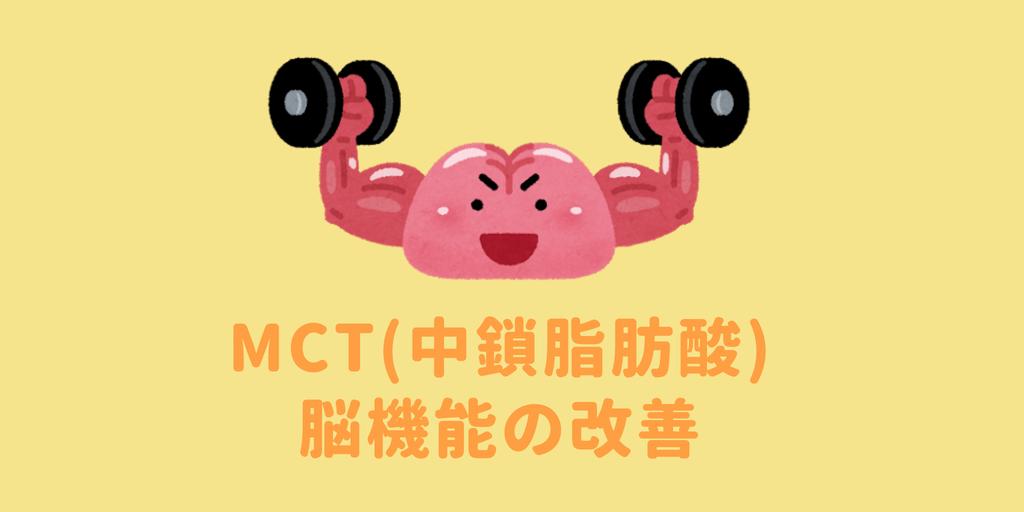 MCTは脳機能を改善する