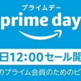 【Amazonプライムデー】安くなったサプリ・フィットネス商品まとめ