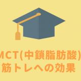 MCTオイル(中鎖脂肪酸)の筋トレへの効果:減量や集中力アップに