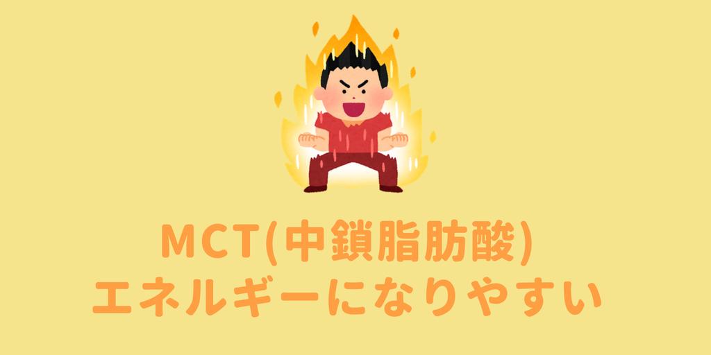 MCTはすぐにエネルギーになる