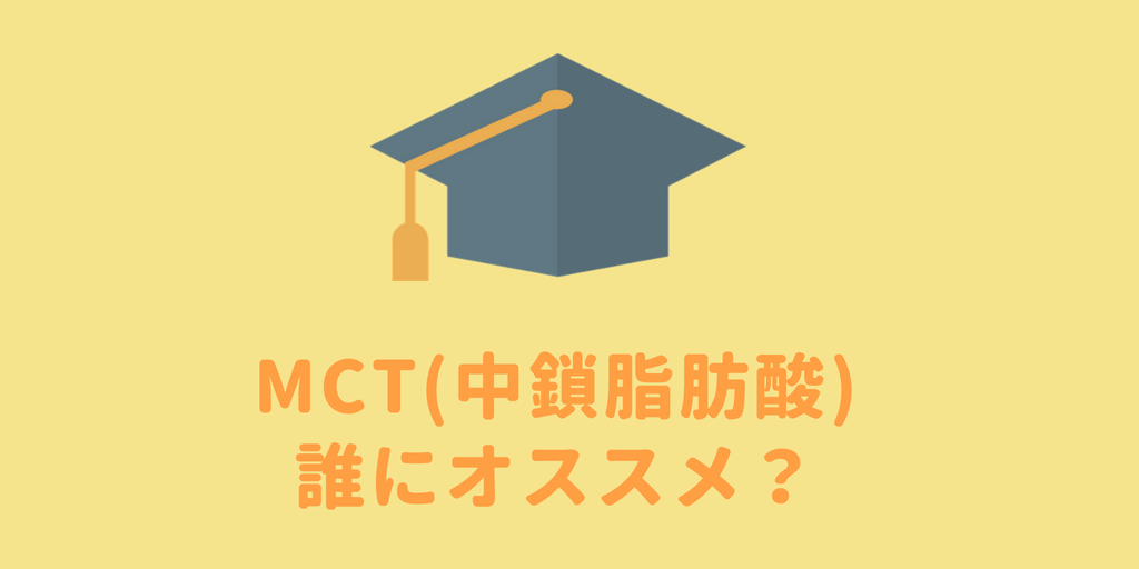 MCTは誰におすすめか
