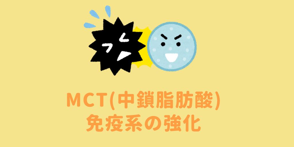 MCTは免疫を強化する