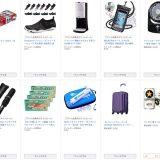 【Amazon 夏のタイムセール】安く買えるフィットネス系グッズをピックアップ