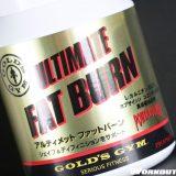 1ヶ月で2.5kg減:ゴールドジム アルティメットファットバーン 効果レビュー