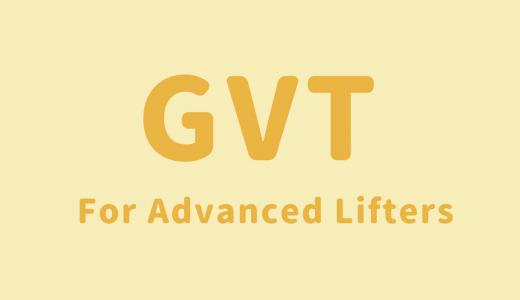 GVT(ジャーマンボリュームトレーニング):中上級者向けトレーニングメニュー