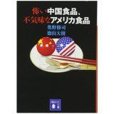 【書評】中国やアメリカの食品は安全なのか?