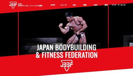 2018年日本ボディビル選手権の出場者リスト。鈴木雅選手は9連覇なるか