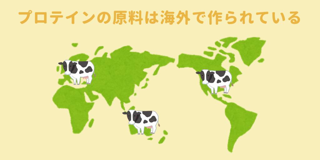 プロテインの原料は海外で作られている