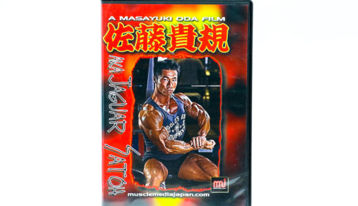 【レビュー】ボディビルダー「佐藤貴規」トレーニングDVD:高重量、ハイレップを使い分ける