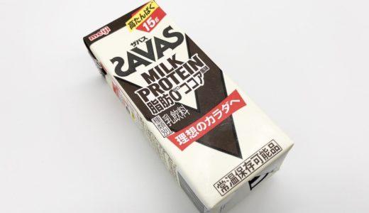 ザバス「ミルクプロテインココア味」を飲んでみた。タンパク質15gはちょうどいい